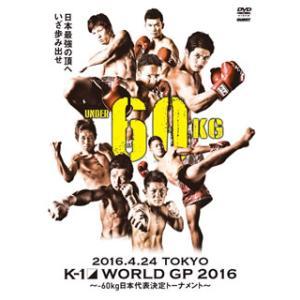 K-1 WORLD GP 2016 IN JAPAN〜60kg日本代表決定トーナメント〜 (DVD)