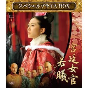 宮廷女官 若曦 スペシャルプライスDVD-BOX (DVD)...