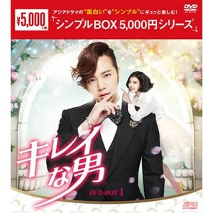 キレイな男 DVD-BOX1 (DVD) (5枚組) (20...