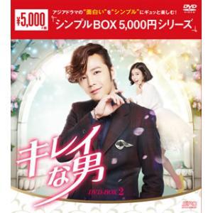 キレイな男 DVD-BOX2 (DVD) (5枚組) (20...