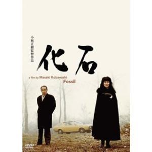 化石 (DVD) (2016/11/2発売)