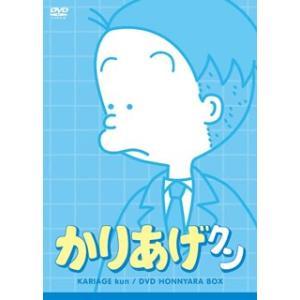 かりあげクン DVDほんにゃらBOX (DVD) (8枚組) (2016/12/21発売)|good-v