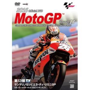 2016 MotoGPTM 公式DVD Round13 サンマリノGP (DVD) (2016/10...