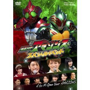 仮面ライダーアマゾンズ スペシャルイベントA to M Open Your AMAZONS (DVD...