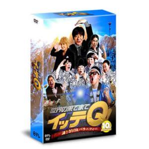 世界の果てまでイッテQ!10周年記念 DVD B...の商品画像