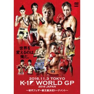 K-1 WORLD GP 2016〜初代フェザー級王座決定トーナメント〜2016.11.3 東京・代...