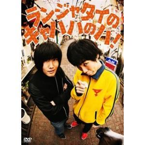 ランジャタイ / ランジャタイのキャハハのハ! (DVD) (2017/4/19発売) good-v