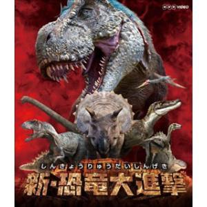 新・恐竜大進撃 (ブルーレイ) (2017/6/23発売) good-v