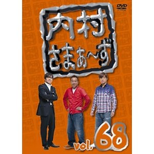 内村さまぁ〜ず vol.68[DVD](201...の関連商品4