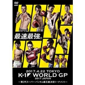 K-1 WORLD GP 2017 JAPAN〜第2代スーパー・バンタム級王座決定トーナメント〜20...