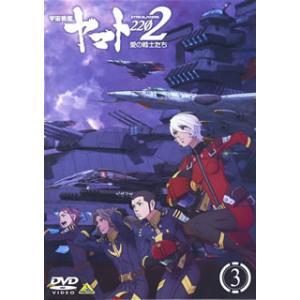 宇宙戦艦ヤマト2202 愛の戦士たち 3[DV...の関連商品7