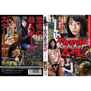 ガール・ハンティング / DEATH ZONE2[DVD] (2017/10/6発売) good-v