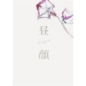 昼顔 豪華版(ブルーレイ)[2枚組] (201...の関連商品7