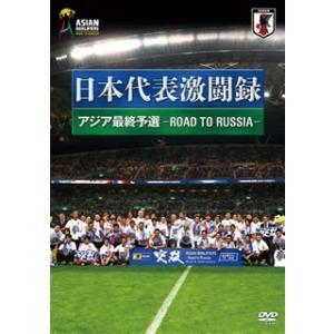 日本代表激闘録 アジア最終予選-ROAD TO RUSSIA-[DVD](2017/12/20発売)