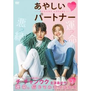 あやしいパートナー〜Destiny Lovers〜 DVD-BOX2[DVD][5枚組](2018/5/2発売) good-v