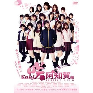 映画 咲-Saki- 阿知賀編 episode of side-A[DVD] (2018/7/18発売) good-v