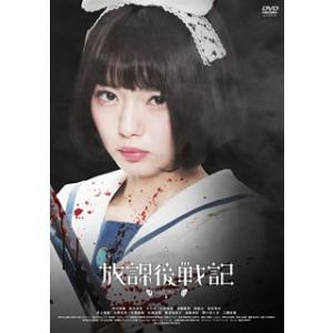 放課後戦記[DVD] (2018/9/19発売)|good-v