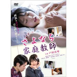 さよなら家庭教師[DVD]  (2019/3/2発売)