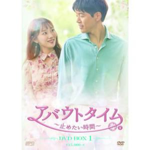 アバウトタイム〜止めたい時間〜 DVD-BOX1[DVD][5枚組]  (2019/3/19発売)|good-v