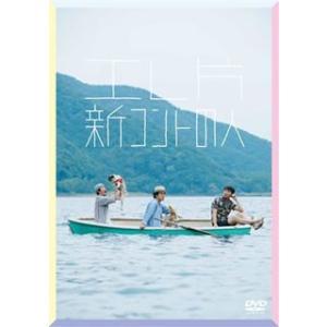 エレ片 / エレ片 新コントの人[DVD] (2019/2/20発売) good-v