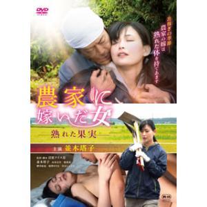 農家に嫁いだ女 熟れた果実[DVD](2019/8/2発売)|good-v