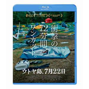 ウトヤ島,7月22日(ブルーレイ) (2019/10/16発売)