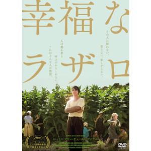 幸福なラザロ[DVD](2019/11/2発売)