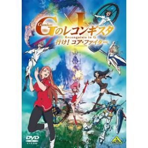 劇場版 ガンダム GのレコンギスタI 行け!コア・ファイター[DVD](2020/1/28発売)