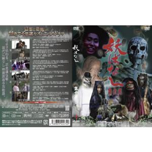 妖ばなし 第10巻[DVD](2021/4/28発売)|good-v