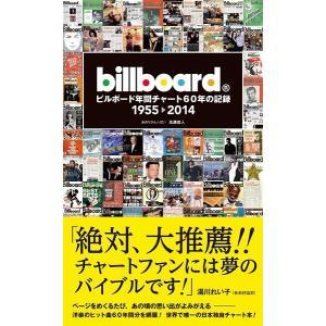 ビルボード年間チャート60年の記録 1955−2014 【書籍】(X)|good-v
