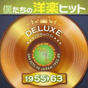 VA / 僕たちの洋楽ヒット デラックス VOL.1 1955-1963(CD)(2枚組)(X)|good-v