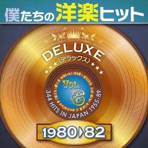 VA / 僕たちの洋楽ヒット デラックス VOL.6 1980-1982(CD)(2枚組)(X)|good-v