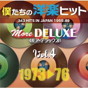 VA / 僕たちの洋楽ヒット モア・デラックス Vol. 4 (1973-1976)(2枚組)(CD)(201|good-v
