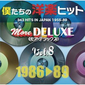VA / 僕たちの洋楽ヒット モア・デラックス Vol. 8 (1986-1989)(2枚組)(CD)(201|good-v
