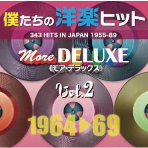 VA / 僕たちの洋楽ヒット モア・デラックス Vol. 2 (1964-1969)(2枚組)(CD)(X)|good-v