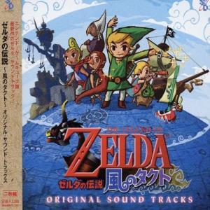 ゼルダの伝説~風のタクト~オリジナル・サウンド・トラックス [CD] ゲーム・ミュージック