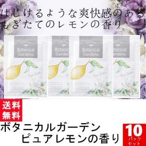 薬用入浴剤 ボタニカルガーデン ピュアレモン10パックセット メール便送料無料