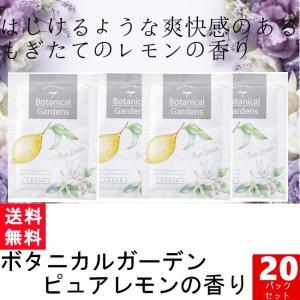 薬用入浴剤 ボタニカルガーデン ピュアレモン20パックセット メール便送料無料