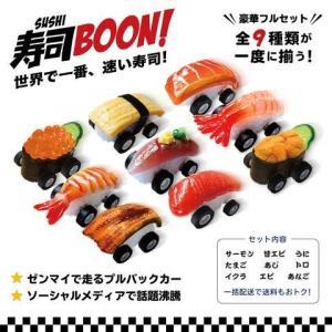 寿司Boon9個パック全種  食品サンプルのプルバックカー 食品サンプル専門店が忠実に造った「ハイク...