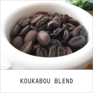 コーヒー豆/粉 香珈房ブレンド 200g(自家焙煎) goodcoffee