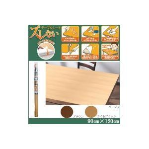 ズレないテーブルシート テーブルクロス 90cm×120cm 木目柄 KTCR-90120 BE・ベージュ