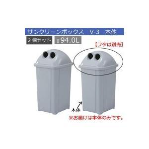 三甲 サンコー サンクリーンボックス V-3 本体 グレー 2個セット 606003