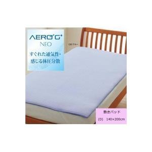 西川リビング 2071-04514 (D)140×200cm AEROG+ネオ 敷きパッド CP-045 (23)ブルー