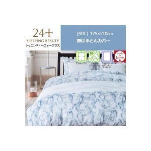 西川リビング made in Japan 2120-82168 (SD)175×210cm 24+ トゥエンティーフォープラス 掛ふとんカバー TFP-82 (70)ホワイト 2120-82168