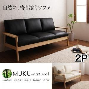 ソファー 2人掛け〔MUKU-natural〕ブラウン 天然木シンプルデザイン木肘ソファ〔MUKU-natural〕ムク・ナチュラル
