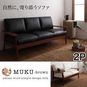 ソファー 2人掛け〔MUKU-brown〕アイボリー 天然木シンプルデザイン木肘ソファ〔MUKU-brown〕ムク・ブラウン
