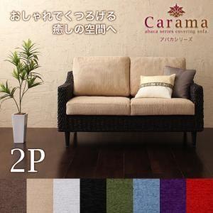 ソファー 2人掛け〔Carama〕フレームカラー:ブラウン クッションカラー:ブラック アバカシリーズ〔Carama〕カラマ ソファ〔代引不可〕