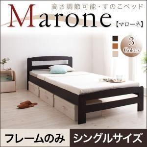 すのこベッド シングル〔Marone〕〔フレームのみ〕 ダークブラウン 高さ調節可能・すのこベッド〔Marone〕マローネ〔代引不可〕の写真