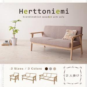 ソファー 2人掛け〔Herttoniemi〕クリームベージュ 木肘北欧ソファ〔Herttoniemi〕ヘルトニエミ