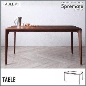 〔単品〕ダイニングテーブル 幅150cm〔Spremate〕ウォールナット無垢材ダイニングテーブル 北欧デザイナーズダイニング〔Spremate〕シュプリメイト